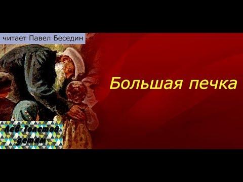 Лев Толстой  Большая печка  читает Павел Беседин