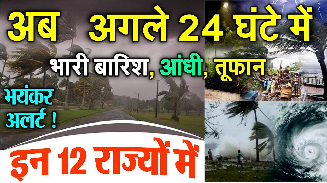 weather news तेजी से बढ़ रहा मानसून, इन राज्यों में 4 दिन होगी भारी बारिश, जानें बिहार-झारखंड-यूपी