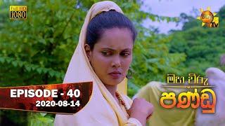 Maha Viru Pandu | Episode 40 | 2020-08-14 Thumbnail