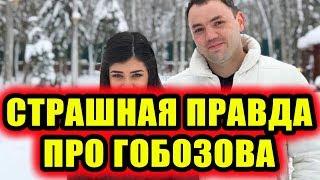 Дом 2 новости 24 февраля 2018 (24.02.2018) Раньше эфира