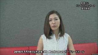 安蘭けいドラマティック・コンサート 愛の讃歌』 珠玉なSONG&華麗なDAN...