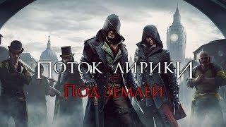 Поток лирики: Assassin's Creed: Синдикат OST - Underground / Под землёй