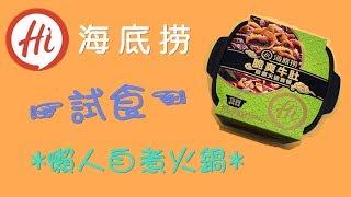 【到處食Vlog#2】試食海底撈懶人火鍋