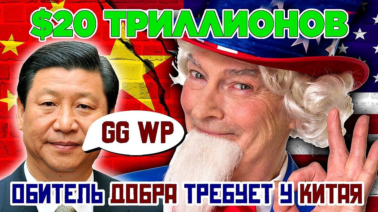 ОБИТЕЛЬ ДОБРА ТРЕБУЕТ У КИТАЯ $20 ТРИЛЛИОНОВ!!!