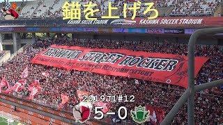 錨を上げろ 2019J1第12節 鹿島 5-0 松本(Kashima Antlers)