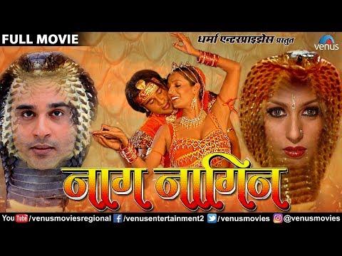 naag-nagin---bhojpuri-full-movie-|-krishna-abhishek-|-kashmira-shah-|-superhit-bhojpuri-movie