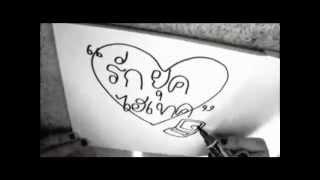 """เพลง """"รักยุคไฮเทค""""ขับร้องโดย ยัยแจ๋ว {อมตะเพลงไทย}"""