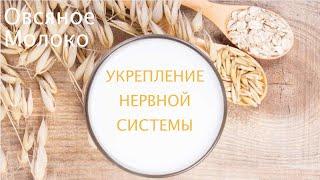 Овсяное Молоко Для УКРЕПЛЕНИЯ НЕРВНОЙ СИСТЕМЫ   Антистрессовый Напиток