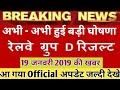 Railway group d result 2018 Big Update | Rrb group d 2018 result, rrb 19 january Latest update