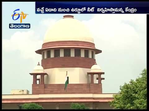 Can Consider Urdu In NEET Only From Next Year | Centre To SC