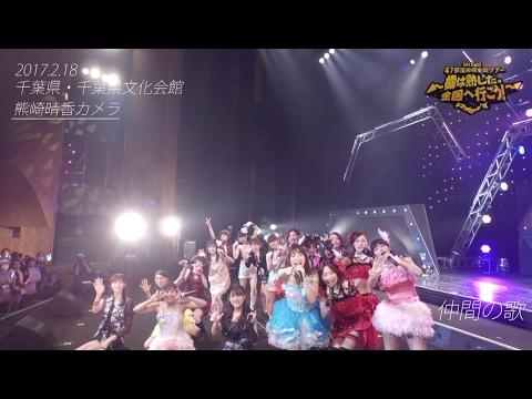 2017年2月18日 SKE48 全国ツアー(千葉県文化会館)「仲間の歌」スペシャルムービー