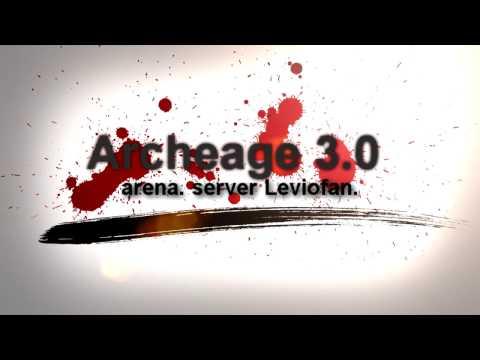 Archeage 3.0 арена за фанатика