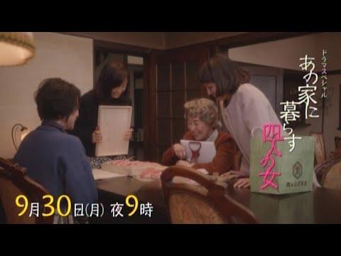中谷美紀 あの家に暮らす四人の女 CM スチル画像。CM動画を再生できます。