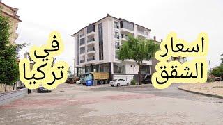 تركيا - اسعار بيع الشقق في تركيا - محافظة بولو