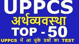 UPPCS --- 2018 PT //  TOP -50  //  अर्थव्यवस्था  ( ECONOMICS )   // PREVIOUS  YEARS MCQ
