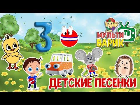 МультиВарик ТВ - Сборник детских песен (часть 3) | Детские Песенки | 0+