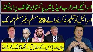 اسراٸیل اور عرب اخبارات کا پاکستان مخالف پراپیگنڈا Imran khan's exclusive analysis
