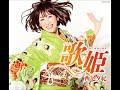 歌姫#3 西尾夕紀 ♪kouji