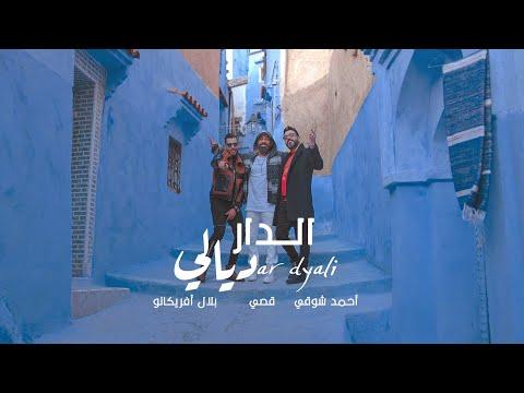 """Qusai """"Dar Dyali"""" Feat Ahmed Chawki & Bilal Africano قصي """"الدار ديالي"""" مع أحمد شوقي و بلال أفريكانو"""