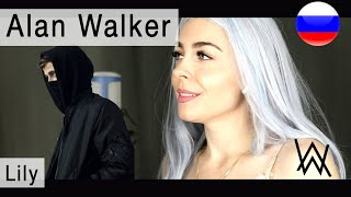 Gambar cover Alan Walker, K-391 & Emelie Hollow - Lily на русском ( russian cover )