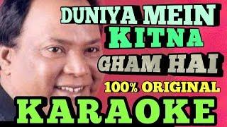DUNIYA MEIN KITNA GHAM HAI || KARAOKE || VIDEO SONG || UJJAL SENGUPTA