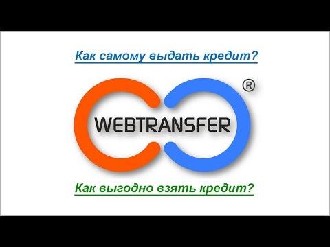 Социальный сеть микрокредит вебтрансфер