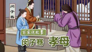 [百家说故事]闵子骞孝母  课本中国