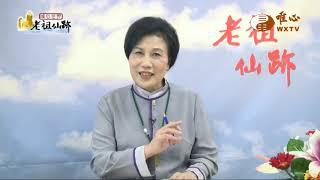 西湖教室初級1班 鍾秀枝賢士、湯秀蘭賢士【老祖仙跡162】  WXTV唯心電視