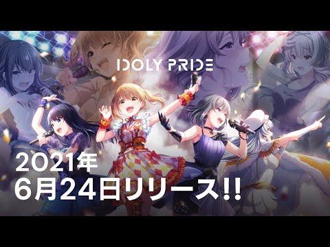 【6/24リリース】スマホゲーム「IDOLY PRIDE」PV【IDOLY PRIDE/アイプラ】