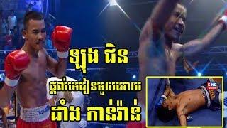 ឡុង ជិន Long Chin Vs (Thai) Dang Kan Van, CNC TV Boxing, 27/May/2018 | Khmer Boxing Highlights