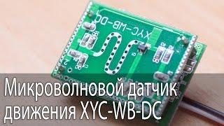 Микроволновой датчик движения XYC-WB-DC, от icstation