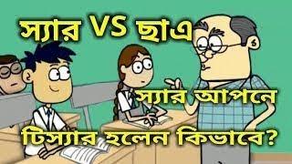 Teacher Vs Student Funny Bangla Dubbing Cartoon  Beyadob Chatro  Bangla Dubbing 2018 #Pach Lagse