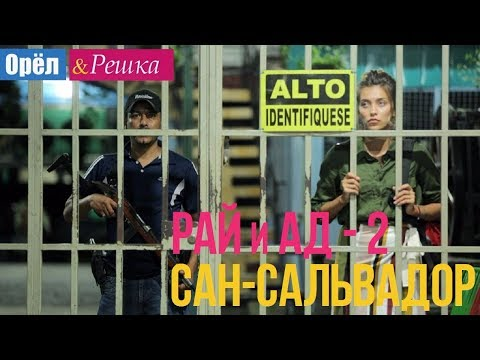 Орел и решка. Рай и Ад - 2 - Сан-Сальвадор | Сальвадор (1080p HD)
