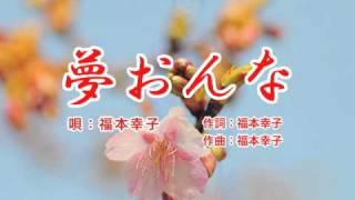 夢おんな 福本幸子 福本幸子 検索動画 21