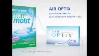 Линзы AIR OPTIX TV2013(, 2013-09-26T09:32:24.000Z)