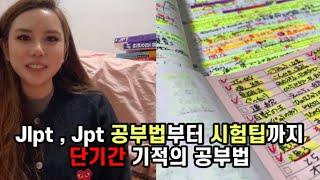 Jlpt N1, Jpt 일본어 기초 수준에서 2달 단기…