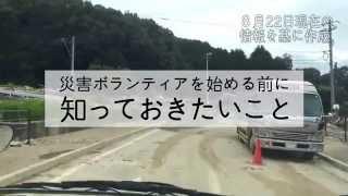 8.20広島土砂災害 ボランティアの前に知っておきたい thumbnail