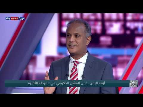 أزمة اليمن.. ثمن الفشل الحكومي  - نشر قبل 6 ساعة