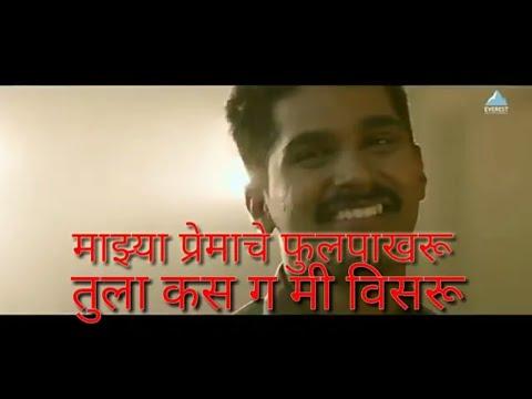 Majha Premache Fulpakharu  माझ्या प्रेमाचे फुलपाखरू तुला कस ग मी विसरू Sr Marathi Music