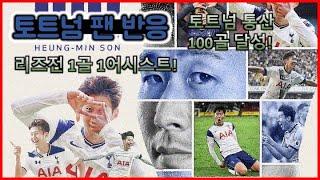 (토트넘 팬 반응) 리즈전 1골 1어시스트 대 활약 손흥민!