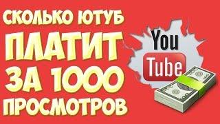 Стоит ли создавать канал на youtube? Сколько можно заработать