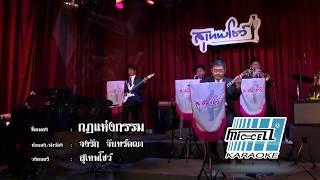 เพลง กฎแห่งกรรม (Karaoke Version)