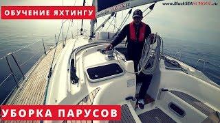 Уборка и раскрепление парусов. Обучение яхтингу в Крыму по международной системе IYT.