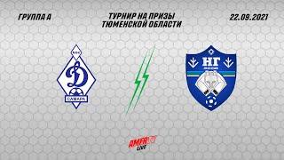 Группа А. «Динамо-Самара» - «Новая Генерация» (Сыктывкар)