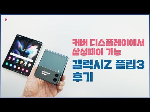 갤럭시Z 플립3 후기, 달라진 점 중심으로~ 커버 디스플레이 삼성페이 가능! [4K]