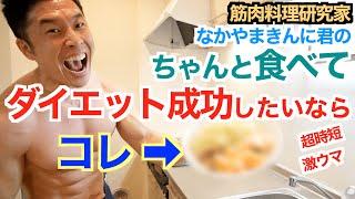 【ダイエット飯】ガッツリ食べないとダイエットは成功しない。美味しく食べて体脂肪を燃焼しましょう。〜前編〜