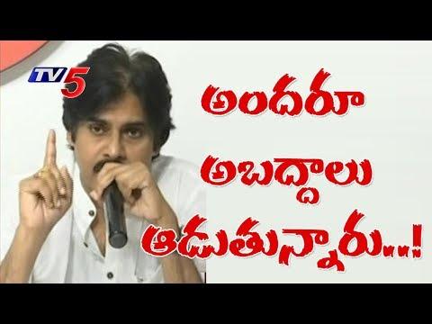 కేంద్రం, రాష్ట్రం చెబుతున్న లెక్కలకు పొంతన లేదు : పవన్   Pawan Kalyan Press Meet   TV5 News