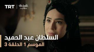 السلطان عبد الحميد - الموسم الأول - الحلقة 3