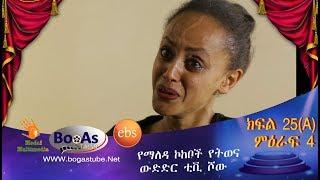 Yemaleda Kokeboch - Season 4 Election campaign (Part 1)