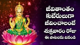ఈరోజు ఈ పాటలు వింటే మీరు పట్టిందల్లా బంగారమే | Lakshmi Devi Songs | Bhakthi Songs